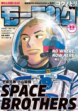 モーニング 2017年2・3号 [2016年12月8日発売]-電子書籍