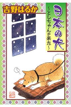 日本の犬~としちゃんが来た~-電子書籍