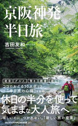 京阪神発 半日旅-電子書籍