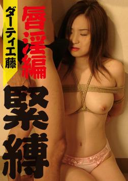 ダーティ工藤 緊縛 唇淫編-電子書籍