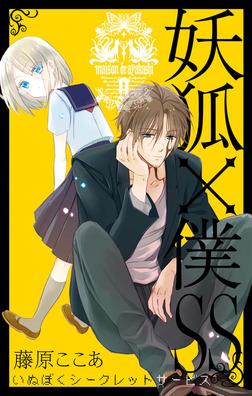 妖狐×僕SS 9巻-電子書籍