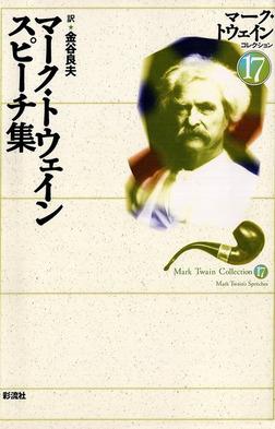 マーク・トウェイン スピーチ集-電子書籍