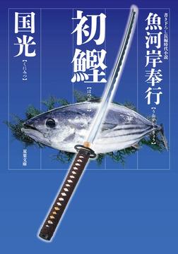 魚河岸奉行 : 1 初鰹-電子書籍