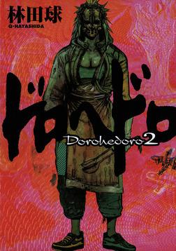 ドロヘドロ(2)-電子書籍