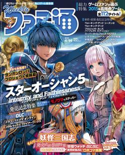 週刊ファミ通 2016年4月14日号-電子書籍