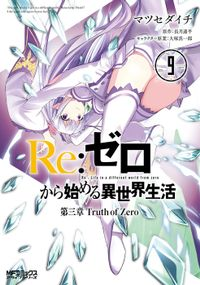 Re:ゼロから始める異世界生活 第三章 Truth of Zero 9【電子特典付き】