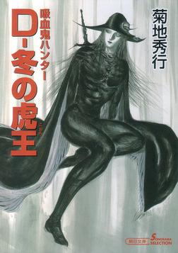 吸血鬼ハンター23 D―冬の虎王-電子書籍