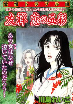 【愛憎トラブル編】友禅 恋の五彩-電子書籍