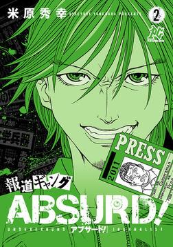 報道ギャング ABSURD!(2)-電子書籍