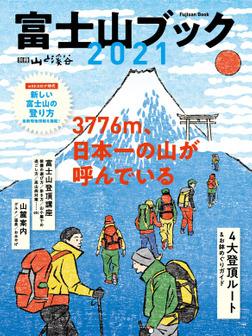 富士山ブック 2021-電子書籍