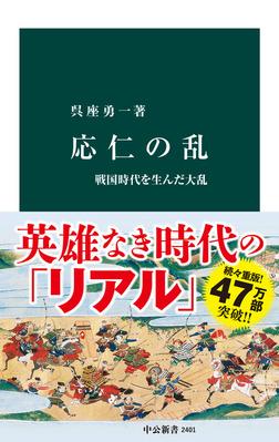 応仁の乱 戦国時代を生んだ大乱-電子書籍