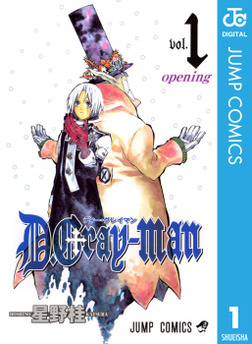 D.Gray-man 1-電子書籍