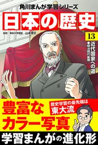 日本の歴史(13) 近代国家への道 明治時代後期