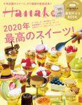 Hanako(ハナコ) 2020年 3月号 [2020年 最高のスイーツ!]