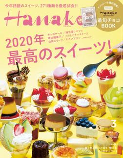 Hanako(ハナコ) 2020年 3月号 [2020年 最高のスイーツ!]-電子書籍
