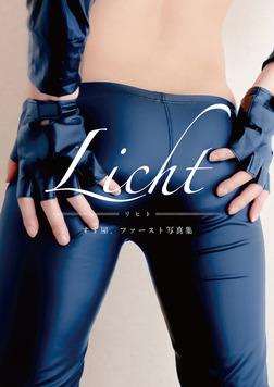 すず屋。ファースト写真集~LICHT(リヒト)~-電子書籍