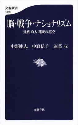 脳・戦争・ナショナリズム 近代的人間観の超克-電子書籍