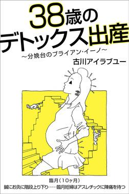 38歳のデトックス出産~分娩台のブライアン・イーノ~(10ヶ月)【分冊版】-電子書籍
