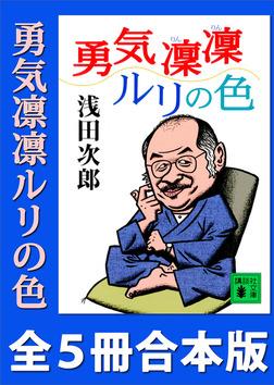 「勇気凜凜ルリの色」シリーズ全5冊合本版-電子書籍