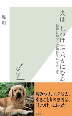 犬は「しつけ」でバカになる~動物行動学・認知科学から考える~-電子書籍