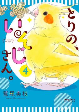 とりの、いそじさん。(4)-電子書籍