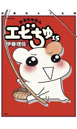 ぱあふぇくと版 おるちゅばんエビちゅ / 15-電子書籍