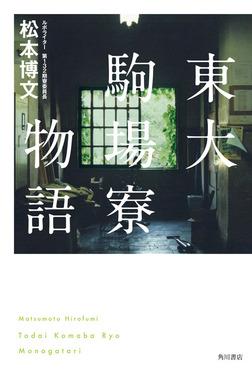 東大駒場寮物語-電子書籍