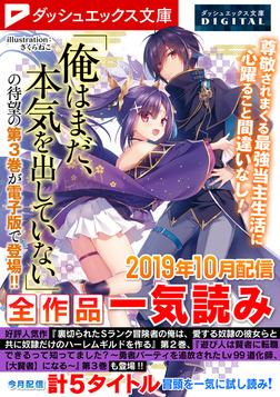 ダッシュエックス文庫DIGITAL 2019年10月配信全作品試し読み-電子書籍