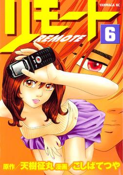 リモート(6)-電子書籍