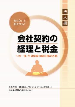 知らないと損をする! 会社契約の経理と税金(法人編)-電子書籍