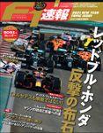 F1速報 2021 新年情報号