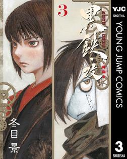 黒鉄・改 KUROGANE-KAI 3-電子書籍