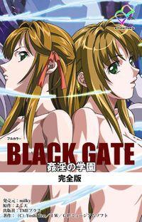 BLACK GATE 姦淫の学園 完全版【フルカラー】