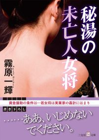 秘湯の未亡人女将(艶情文庫)