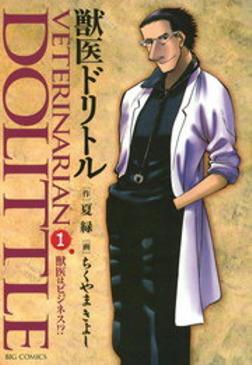 獣医ドリトル(1)-電子書籍