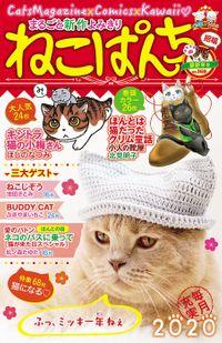 ねこぱんち 猫新年号 / No.160