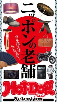 ホットドッグプレスセレクション ニッポンの老舗 2021年10/8号