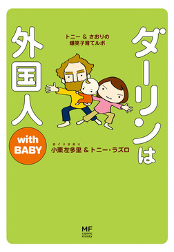 ダーリンは外国人 with BABY-電子書籍