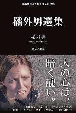 橘外男選集 悲哀人獣篇-電子書籍