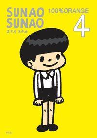 SUNAO SUNAO 4巻