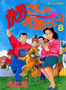 虎男さんのお気に入り(8)-電子書籍