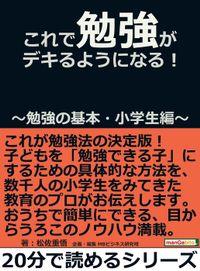 これで勉強がデキるようになる!~勉強の基本・小学生編~