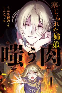 嗤う肉~塞(と)じられた姉弟 1巻〈コドモの悪戯〉-電子書籍