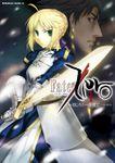 【20%OFF】Fate/Zero【全14巻セット】