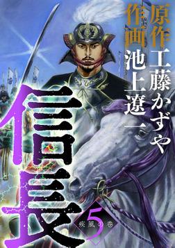 信長(5)-電子書籍