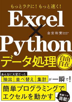もっとラクに! もっと速く! Excel×Python データ処理自由自在-電子書籍