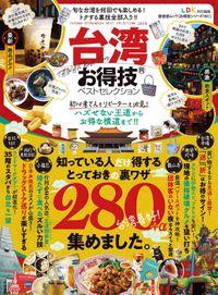 晋遊舎ムック お得技シリーズ151 台湾お得技ベストセレクション
