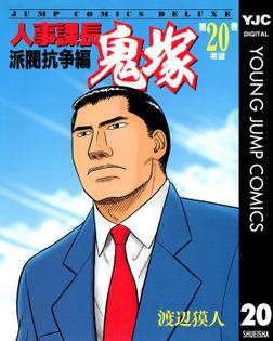 人事課長鬼塚 20-電子書籍