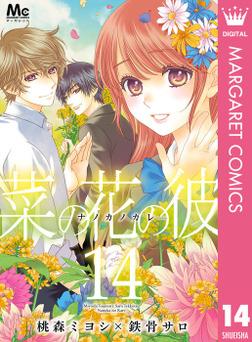 菜の花の彼―ナノカノカレ― 14-電子書籍