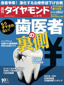 週刊ダイヤモンド 13年6月15日号-電子書籍